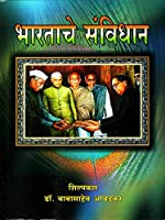 Bharatache savidhan ( amended upto 2020 )