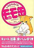 モモ缶 (KCデラックス BE LOVE)