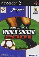 実況ワールドサッカー2001