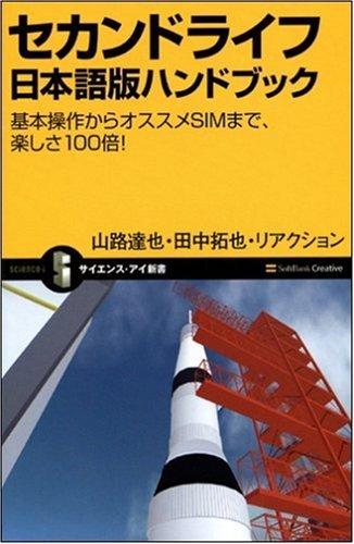 セカンドライフ日本語版ハンドブック 基本操作からオススメSIMまで、楽しさ100倍! (サイエンス・アイ新書)