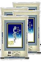 精米 白米 コシヒカリ 20キロ 富山県産 5キロ×4袋 令和2年産 名古屋食糧