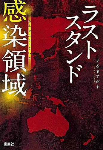ラストスタンド 感染領域 (宝島社文庫 『このミス』大賞シリーズ)の詳細を見る