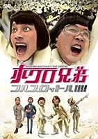 ホクロ兄弟 フルスロットル!!!! [DVD]