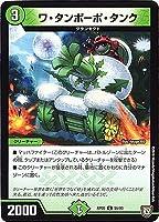 デュエルマスターズ新5弾/DMRP-05/55/U/ワ・タンポーポ・タンク