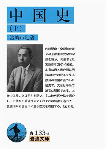 中国史(上) (岩波文庫)