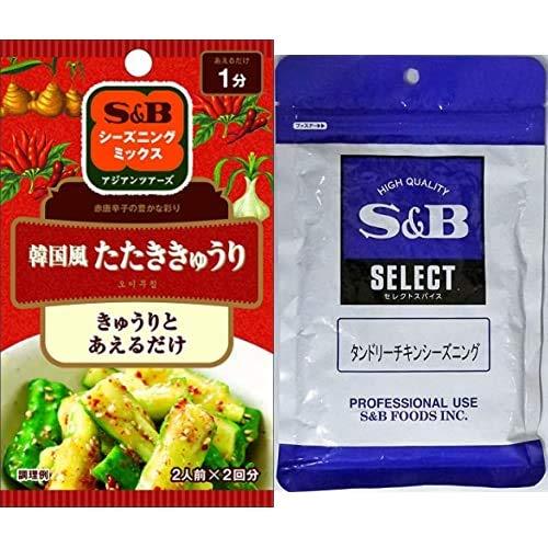 S&B シーズニング 韓国風たたききゅうり 11g×10個 + S&B セレクトタンドリーチキンシーズニング100g袋入り×2袋