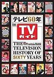 テレビ60年 in TVガイド