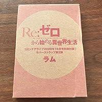 コミックアライブ付録 Re : ゼロから始める異世界生活 ラバーストラップ ラム goods