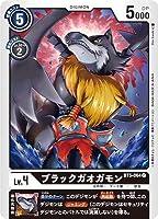 デジモンカードゲーム BT5-064 ブラックガオガモン C