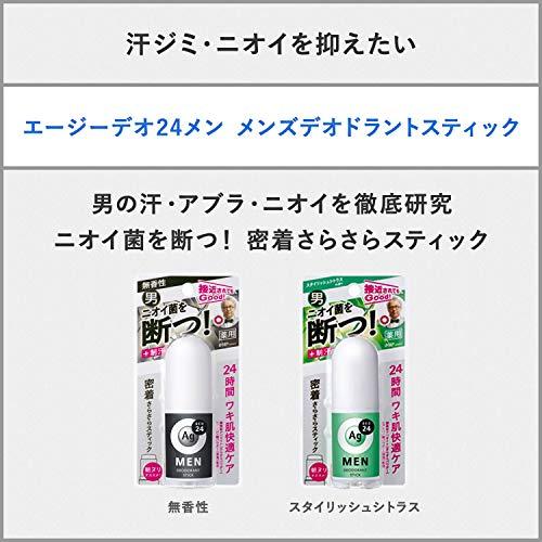 資生堂エージーデオ24『エージーデオ24メンメンズデオドラントスティック』