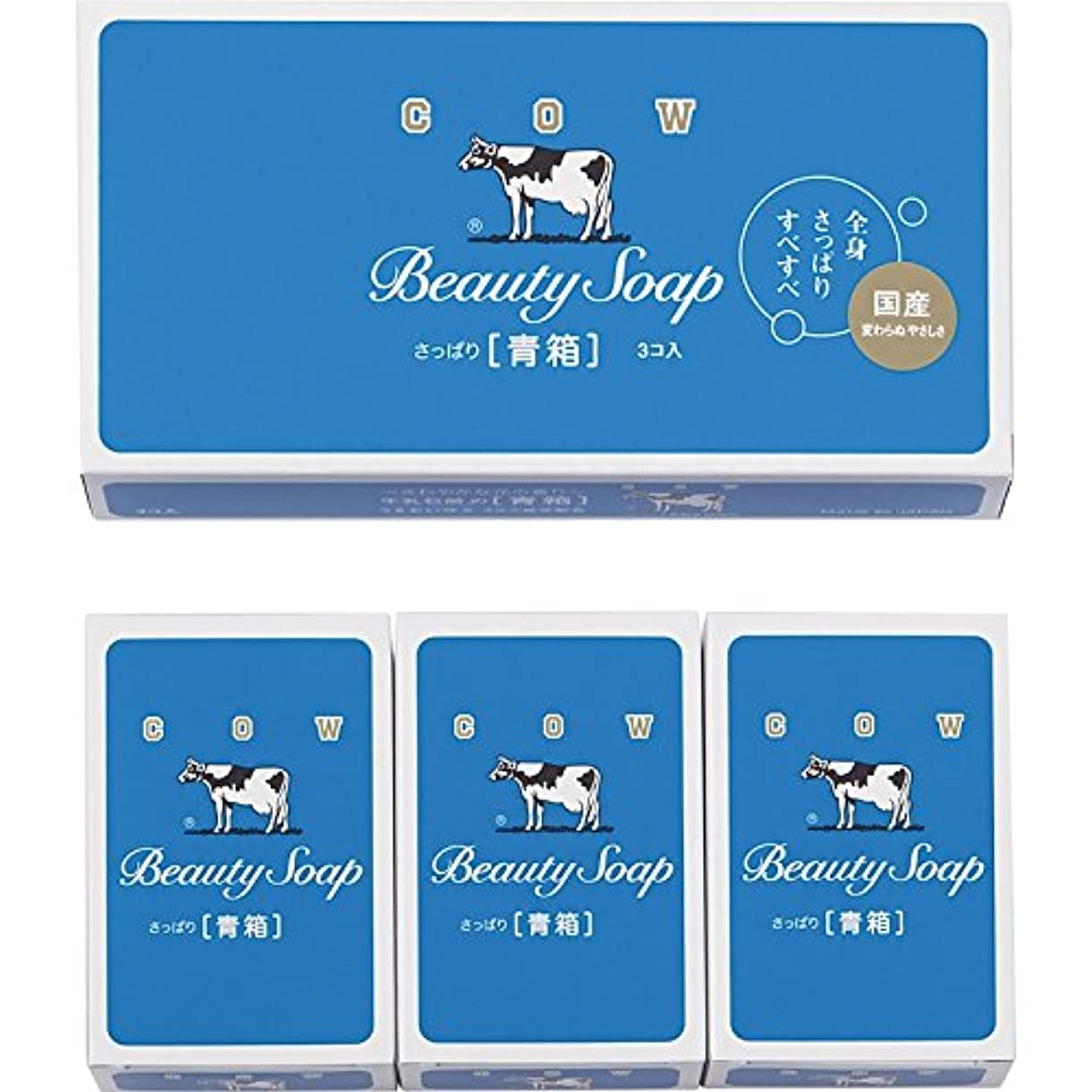 デクリメントプラカード回る牛乳石鹸 青箱3コ入 【国産 日本製 せっけん ぎゅうにゅうせっけん カウブランド かうぶらんど かまだきせんざい じゃすみん はなのかおい 手洗い 】