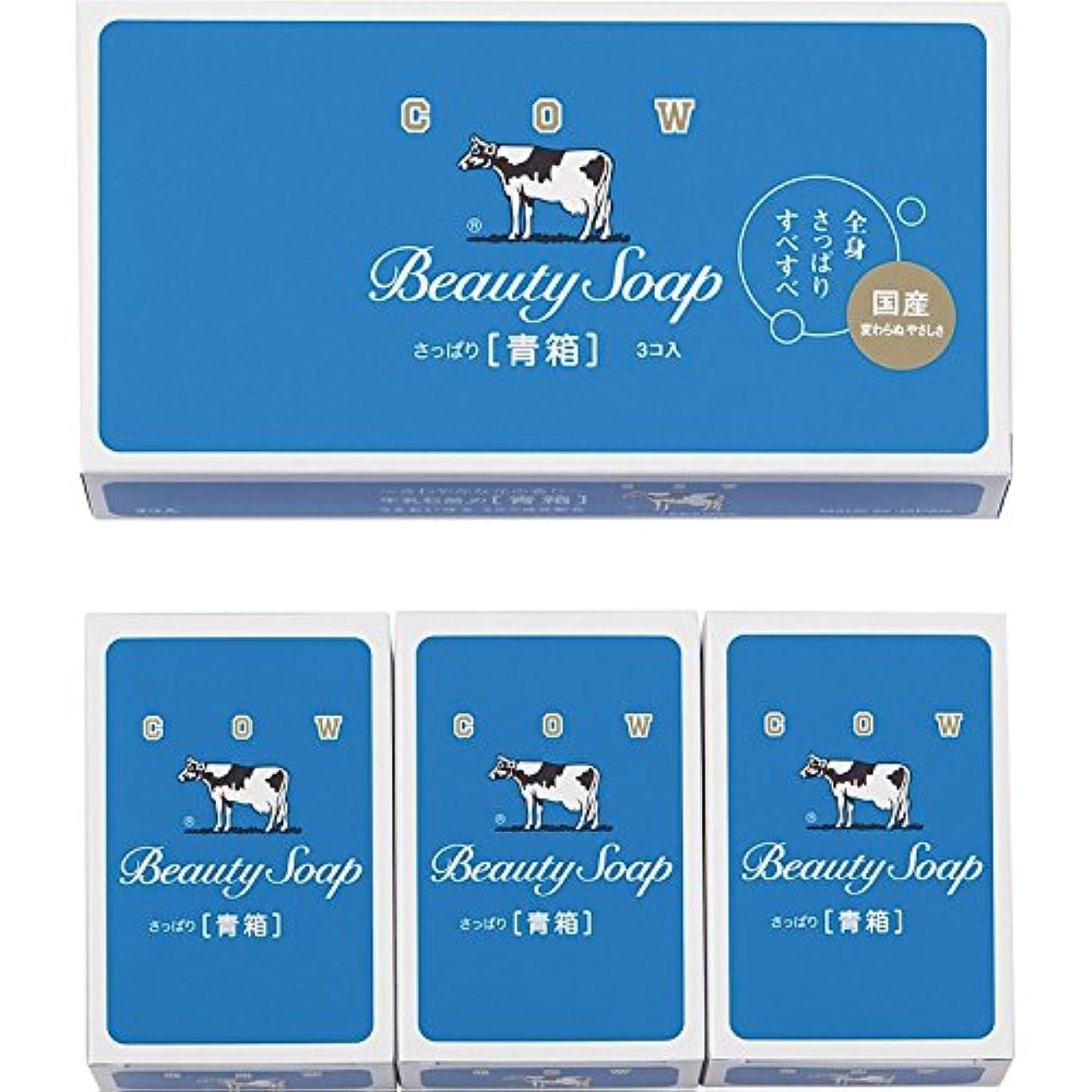 明快証言するアーサーコナンドイル牛乳石鹸 青箱3コ入 【国産 日本製 せっけん ぎゅうにゅうせっけん カウブランド かうぶらんど かまだきせんざい じゃすみん はなのかおい 手洗い 】