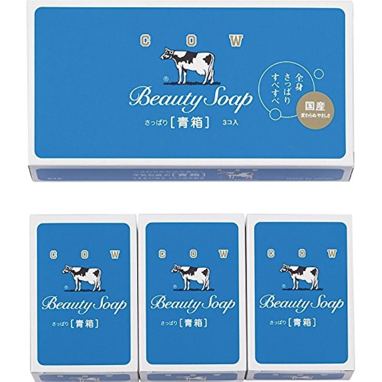 財布カプラー対牛乳石鹸 青箱3コ入 【国産 日本製 せっけん ぎゅうにゅうせっけん カウブランド かうぶらんど かまだきせんざい じゃすみん はなのかおい 手洗い 】