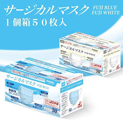 【日本製医療用サージカルマスク】FUJIWHITE丸王産業175㎜×95㎜50枚/1箱日本国産医療用サージカルマスク医療用マスクの米国規格ASTM-F2100-11適合最高位LEVEL3(1箱)