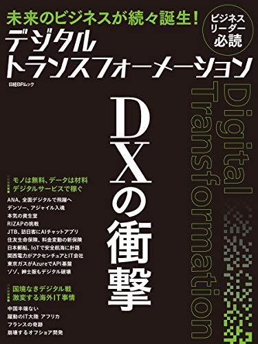 デジタルトランスフォーメーション DXの衝撃 (日経BPムック)