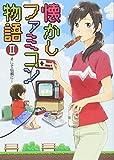 懐かしファミコン物語 2 そして伝説に・・・ (SGコミックス)