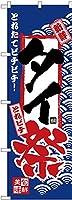 のぼり タイ祭 H-2390 [並行輸入品]