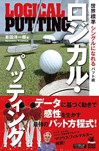 ワッグルゴルフブック 世界標準 シングルになれるパット術 ロジカル・パッティング