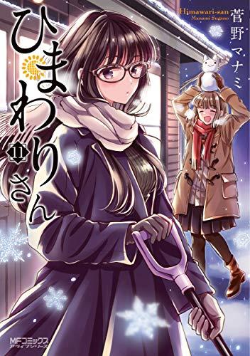 ひまわりさん 11 (MFコミックス アライブシリーズ)
