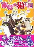 家庭内猫王国 (あおばコミックス)