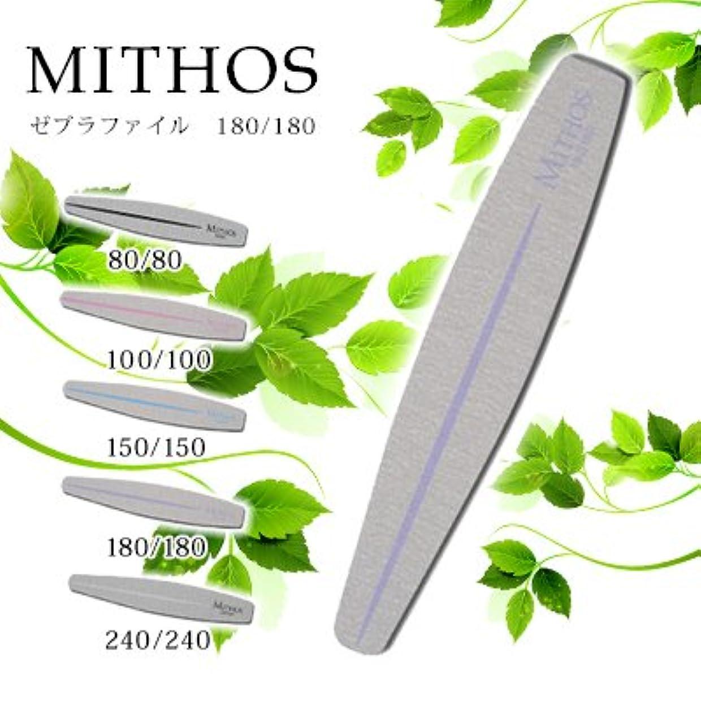 構造的ブラケット具体的にミトス MITHOS セブラファイル 180/180
