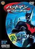 バットマン:ザ・フューチャー 新たなる戦い編[WSC-66][DVD]