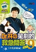 Dr.林の笑劇的救急問答9 【小児診療編】 /ケアネットDVD