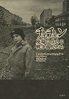 チェチェン 廃墟に生きる戦争孤児たち