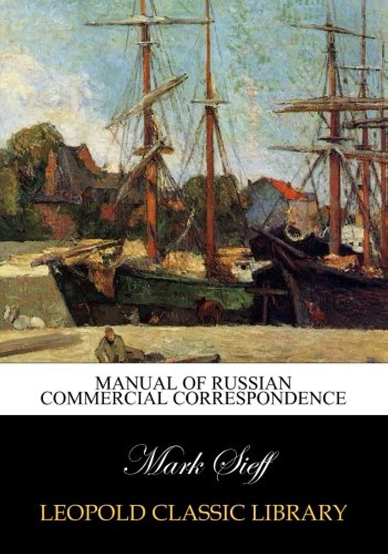 比較的破壊的信頼できるManual of Russian commercial correspondence
