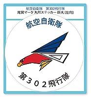 航空自衛隊 第302飛行隊の尾翼マーク 丸形ステッカー (巨大 左向) / シール