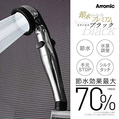 アラミック(Arromic)シャワーヘッド節水シャワープロプレミアム水量調整一時止水増圧節水最大70%ステンレスブラック日本製ST-C3BA