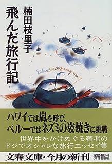 飛んだ旅行記 (文春文庫)