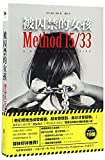 Method 15/33: a novel Shannon Kirk (Chinese Edition)