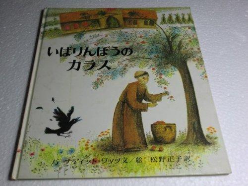 いばりんぼうのカラス (大型絵本)