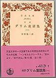 グリム童話集〈1〉―完訳 (1979年) (岩波文庫)