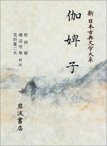 伽婢子 (新日本古典文学大系)の詳細を見る