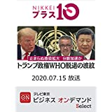 日経プラス10 7月15日放送