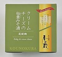 みそ漬処香の蔵 蔵醍醐クリームチーズの仙臺みそ漬(35g)
