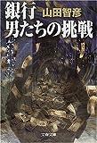 銀行 男たちの挑戦 (文春文庫)