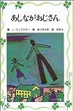 あしながおじさん (フォア文庫愛蔵版)