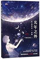 Light Years Away (Chinese Edition)