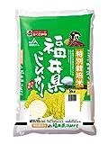 おくさま印 平成27年度産 特別栽培米 福井県産 こしひかり 特A(5kg)