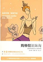 Shopaholic sister friend(Chinese Edition)