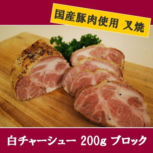 叉焼 チャーシュー(白チャーシュー)200gブロック チャーシュー 叉焼 焼豚 酒のつまみ