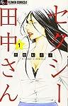 セクシー田中さん (1) (フラワーコミックスアルファ)