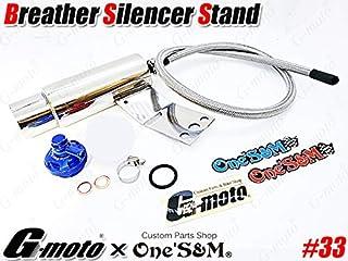 HG-22BL G-moto×One'S&M コラボ! ブリーザーシステム ブリーザーキット 42.7φ 50.8φ対応 ブリーザーサイレンサースタンド付き カラー・アタッチメントサイズ 選択可能 KSR110 KL110A ゼファー400 Z...