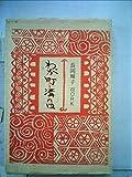 わが町ー溝の口―長岡輝子・work (1979年)