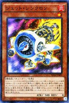 遊戯王 ジェット・シンクロン(スーパーレア) / シンクロン・エクストリーム(SD28) / シングルカード