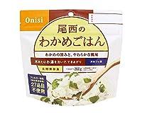 【尾西食品】アルファ米 わかめごはん 1食分SE(50袋入)