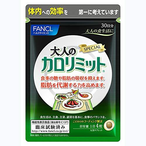 ファンケル(FANCL) 大人のカロリミット 機能性表示食品 30日分 120粒